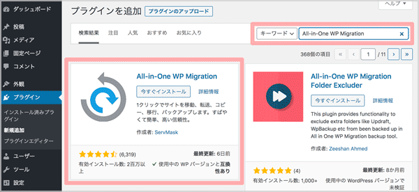 All-in-One WP Migration をインストール